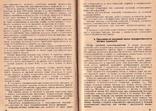 Технология производства муки. Авт.Л.Айзикович Б.Хорцев. 1968 г., фото №10