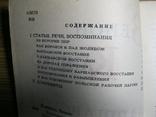 Зенон Клишко Варшавское восстание, фото №4
