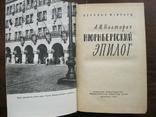 А.И.Полторак Нюрнбергский эпилог, фото №3