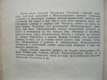 А.И.Полторак Нюрнбергский эпилог, фото №4