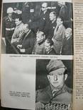 А.И.Полторак Нюрнбергский эпилог, фото №7