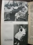А.И.Полторак Нюрнбергский эпилог, фото №10