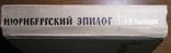 А.И.Полторак Нюрнбергский эпилог, фото №12