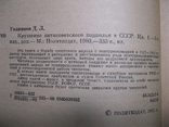 Крушение антисоветского подполья в СССР в 2-х книгах, фото №4