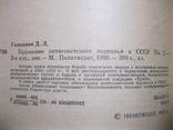 Крушение антисоветского подполья в СССР в 2-х книгах, фото №5