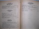 Крушение антисоветского подполья в СССР в 2-х книгах, фото №7