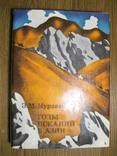 Э.М.Мурзаев Годы исканий в Азии, фото №2