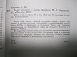 Э.М.Мурзаев Годы исканий в Азии, фото №3