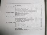 Э.М.Мурзаев Годы исканий в Азии, фото №4