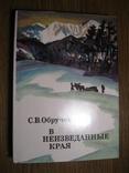 С.В.Обручев В неизведанные края, фото №2