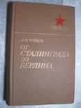 В.И.Чуйков От Сталинграда до Берлина, фото №2