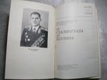 В.И.Чуйков От Сталинграда до Берлина, фото №3