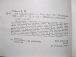 В.И.Чуйков От Сталинграда до Берлина, фото №4