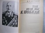 И.Х.Баграмян Так шли мы к победе, фото №3