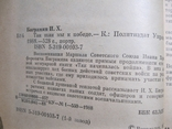 И.Х.Баграмян Так шли мы к победе, фото №4