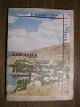 О значении крымских названий, фото №2