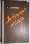Р.Петерсхаген Мятежная совесть, фото №2