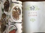 1960 Киев Украинские блюда Рецепты, фото №9