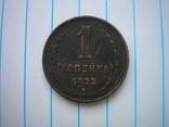 1 копейка 1925 г.,копия,№1, фото №2