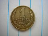 1 копейка 1958 г.,копия №1, фото №2