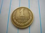 1 копейка 1958 г.,копия №1, фото №3