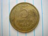5 копеек 1969 г.,копия №1, фото №2