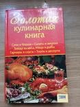 Золотая кулинарная книга, фото №2