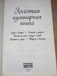 Золотая кулинарная книга, фото №3