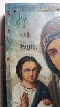 Икона Божьей Матери с Иисусом.( праворучная).2, фото №6
