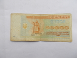 50 000 крб. 1993 р. дробный номер, фото №2