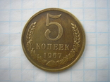 5 копеек 1967 г.,копия №2, фото №2