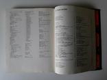 Книга о вкусной и здоровой пище, 1983 г., фото №10