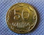 Украина 50 копеек 1992 год вдавленный герб Английский чекан копия, фото №2