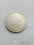 50 копеек СССР 1970 год копия, фото №2