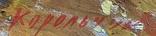 Картина СССР Пейзаж с речкой 1970 е гг. Народный художник УССР Корольчук Виктор Андреевич, фото №5
