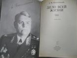 А.М.Василевский Дело всей жизни в 2-х книгах, фото №3