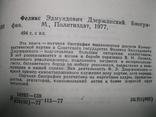 Феликс Эдмундович Дзержинский, фото №4