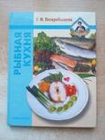 """Поскребышева""""Рыбная кухня""""., фото №2"""