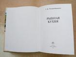 """Поскребышева""""Рыбная кухня""""., фото №4"""