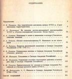 Словари и словарное дело в России XVIII в.1980 г., фото №5