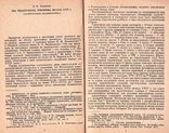 Словари и словарное дело в России XVIII в.1980 г., фото №6