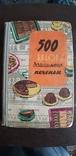 500 видов домашнего печенья., фото №2