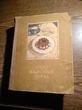 1000 Вкусных блюд 1957, фото №2