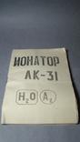 Ионатор воды ЛК-31, фото №6