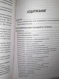 485 домашних рецептов быстрого консервирования. 2012., фото №4