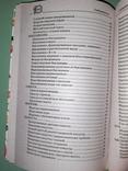 485 домашних рецептов быстрого консервирования. 2012., фото №5
