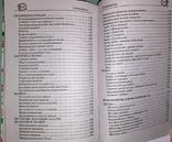 485 домашних рецептов быстрого консервирования. 2012., фото №7