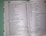 485 домашних рецептов быстрого консервирования. 2012., фото №10