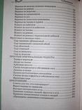 485 домашних рецептов быстрого консервирования. 2012., фото №11