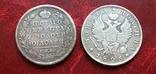(204) Монета Полтина 1825 г. Александр І Царская Россия (копия), фото №2